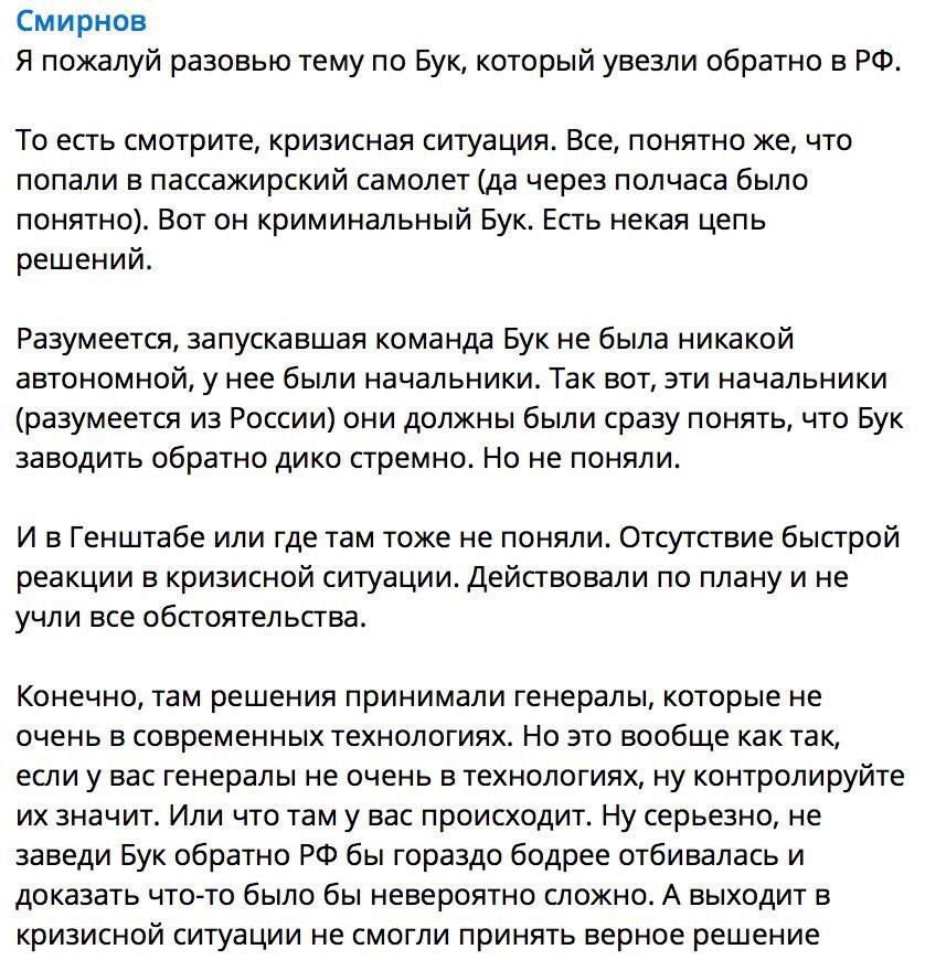 Никакие российские ЗРК никогда не пересекали границу Украины, - Минобороны РФ - Цензор.НЕТ 9011