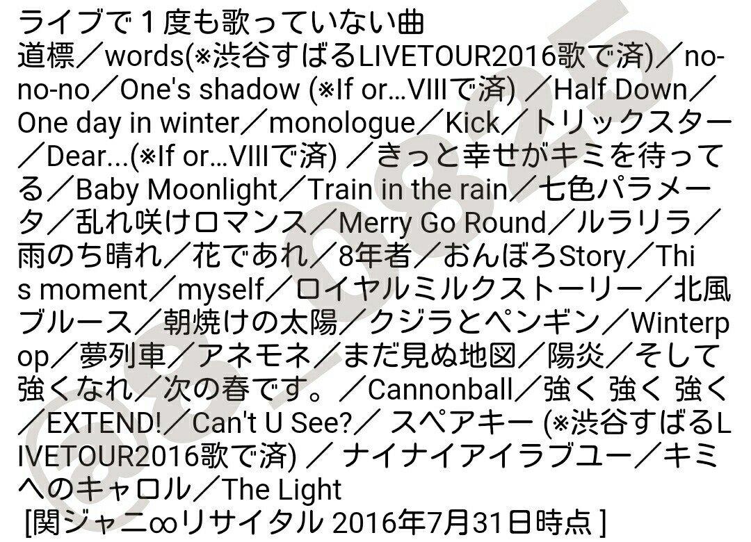 アルバムなしでツアーというのとで。関ジャニ∞さん、思い出して… https://t.co/84WZ1sdHcx