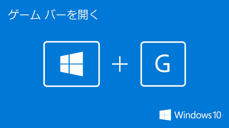 "Windows_Japan på Twitter: ""【 #Windows10 なら画面録画が超簡単 ..."