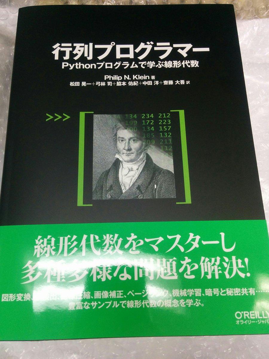 思いの詰まった『行列プログラマー』、オライリージャパンより発刊!(制作お手伝いしました https://t.co/Rce5YRlLBo