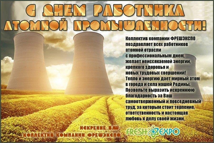 поздравления для атомной энергетики можно повязывать разным