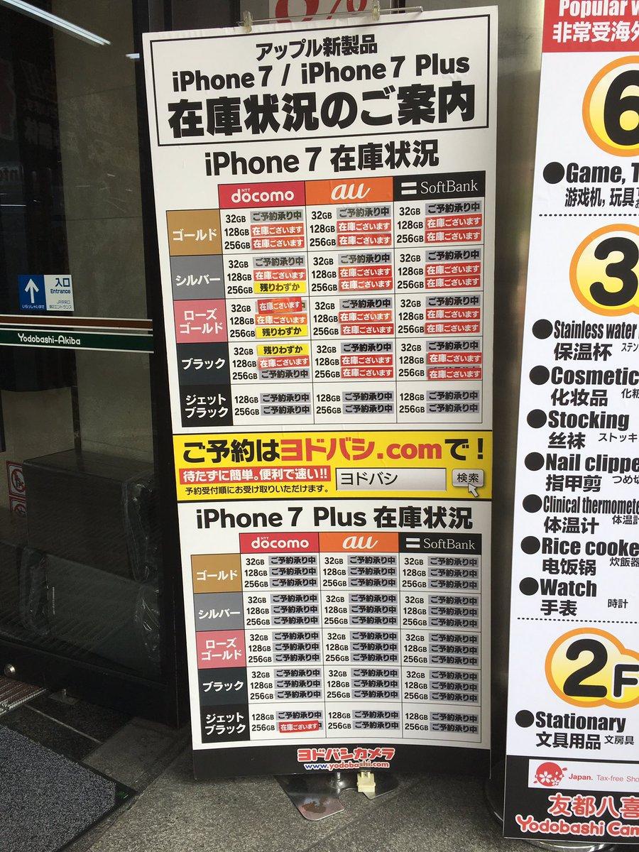 本日のヨドバシアキバ在庫状況。お!!!左下!!!ほんとか?あるのか? #iPhone7Plus #JetBlack https://t.co/CdSZQ2VTxY