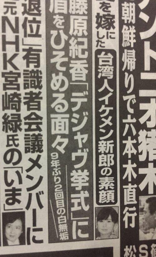 「FRIDAY」の新聞広告。藤原紀香、9年ぶり2回目の白無垢って…甲子園出場かっ。 https://t.co/gQlpGWVncR
