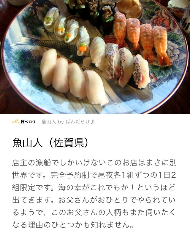 山 人 魚 佐賀