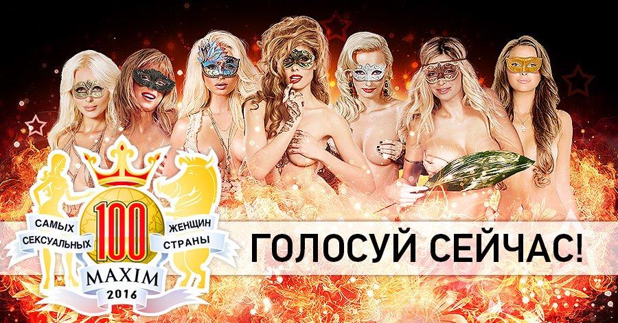 Рейтинг сексуальных женщин россии