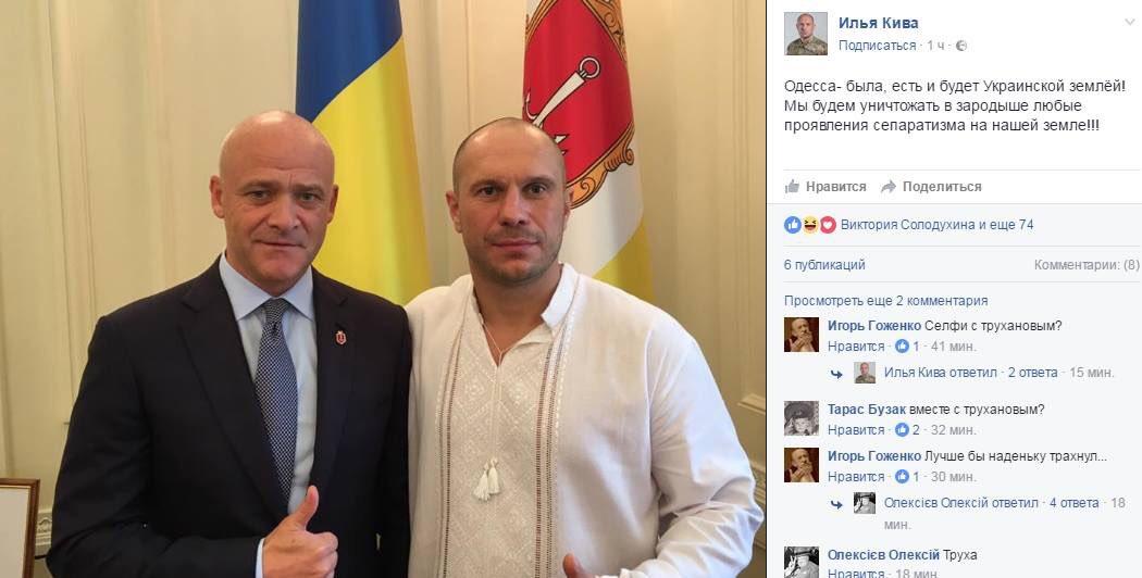 Подозреваемого в сепаратизме экс-зампредседателя Одесской ОГА Орлова выпустили из СИЗО под залог 8 миллионов - Цензор.НЕТ 8233