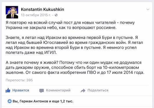 Украина имеет дополнительные доказательства того, что Россия причастна к сбитию МН-17, - Наливайченко - Цензор.НЕТ 2214