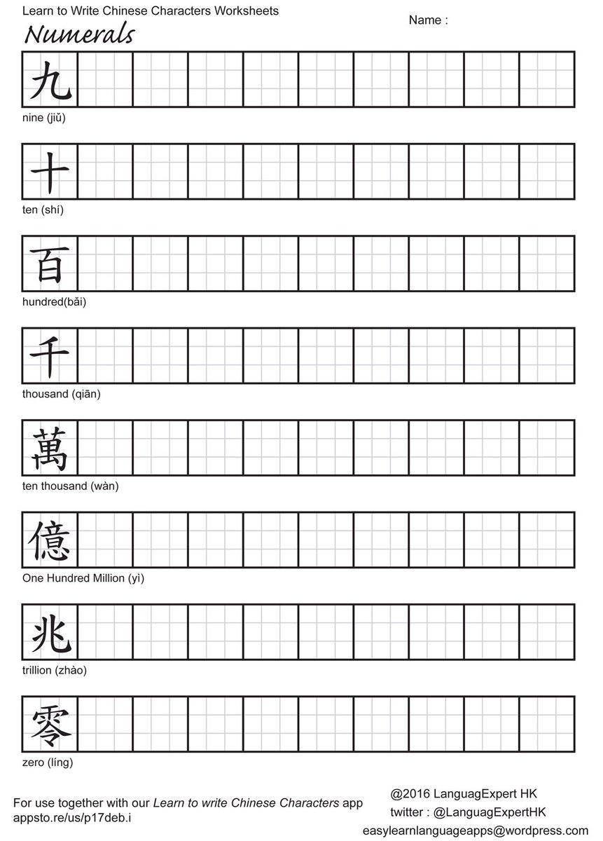 Worksheets Chinese Worksheets learntowritechinese on twitter learn to write chinese worksheets numerals page 1 2 pdf download httpst conxqbfxjll
