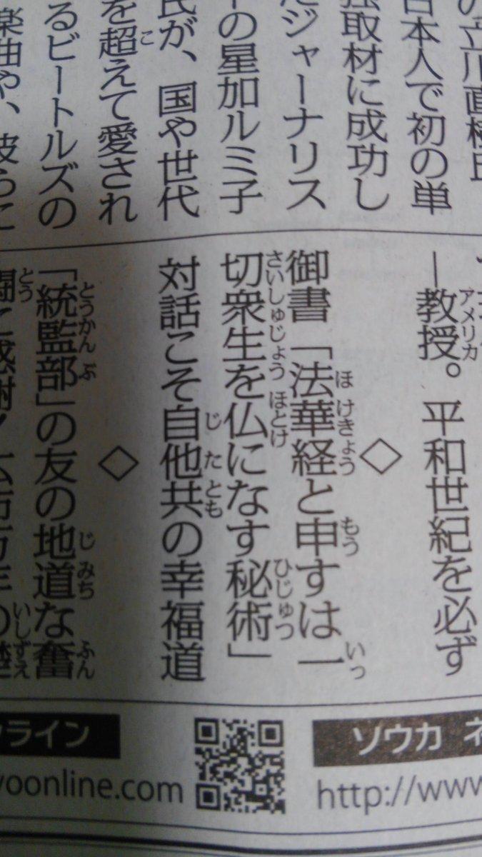 寸鉄 聖教 新聞