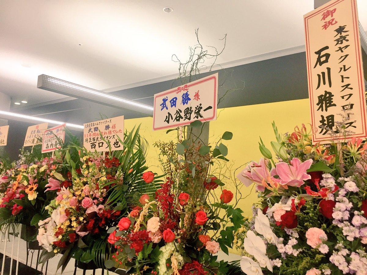引退試合を迎えたF武田勝投手への花 @札幌ドーム https://t.co/GkLp0jou6P