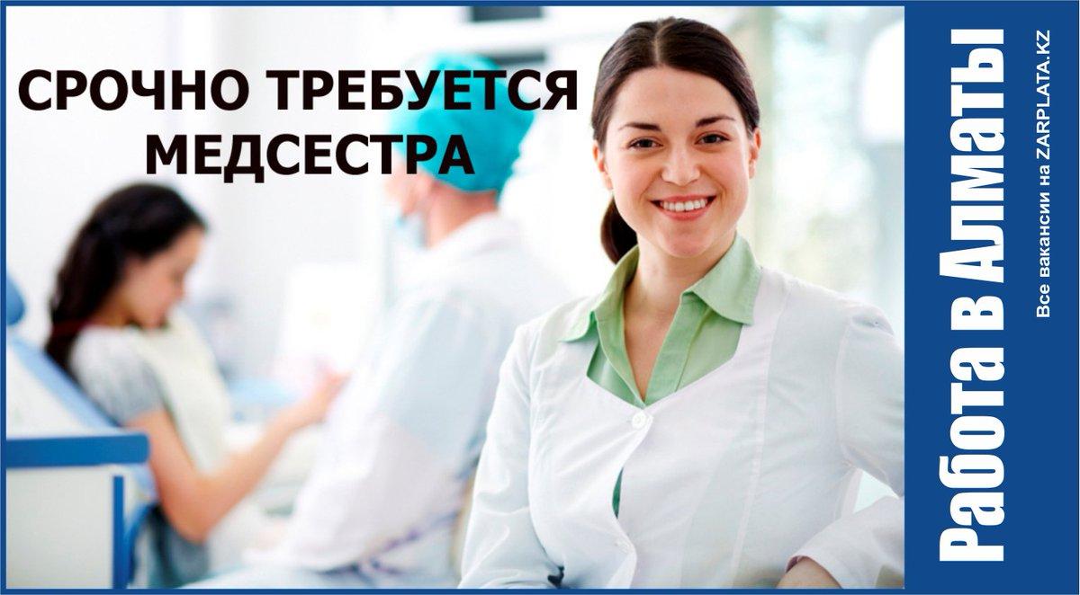 Суточная работа в москве вакансии в аптеках