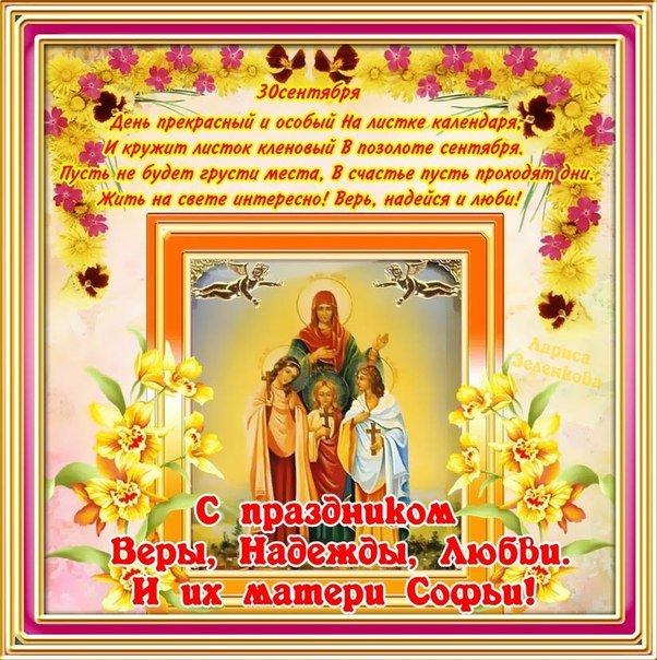 кордоне поздравить с днем ангела 30 сентября вариант, позволяющий