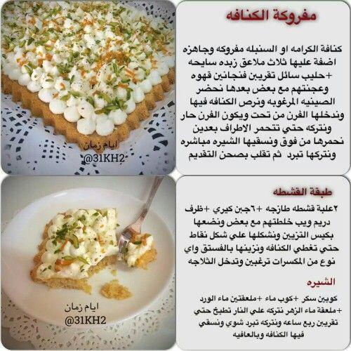 وصفة مفروكة الكنافة على الطريقة الحلبية وصفات حلويات جديدة 2017