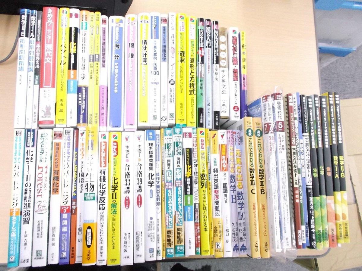 書 英語 大学 入試 参考