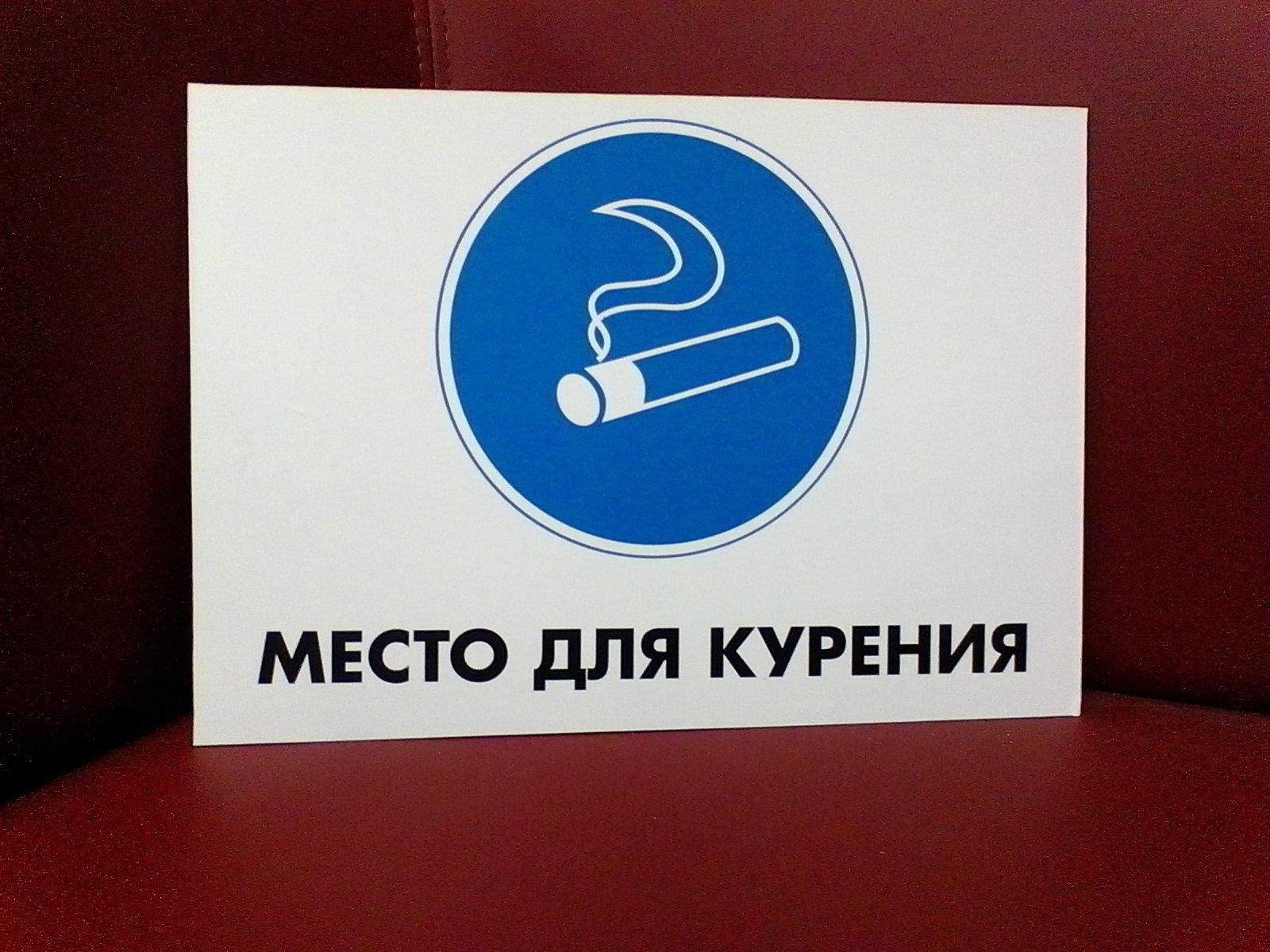 Картинка место для курения с приколом, днем рождения