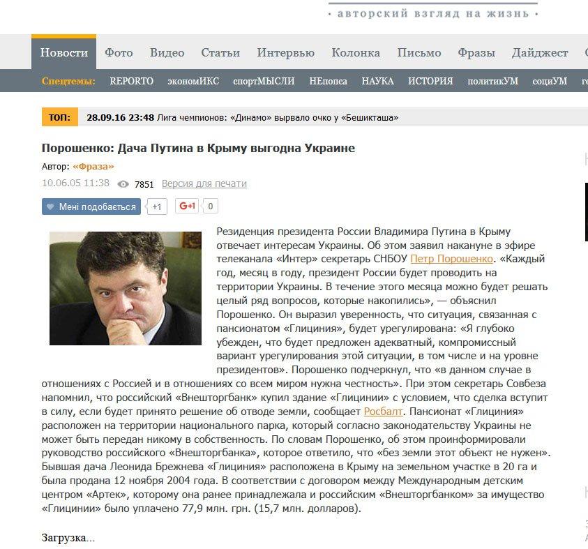 Россия готовилась к оккупации Крыма не менее 10 лет, - глава Нацгвардии Аллеров - Цензор.НЕТ 9386