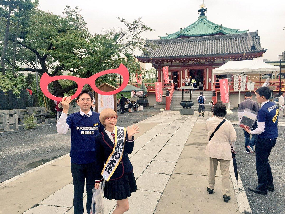 本日10月1日はメガネの日! 上野公園・辯天堂では第4回 めがね供養会が開催されます。 ただいま記念グッズを配布中!! #メガネの日 https://t.co/AFAVHaQ8h7