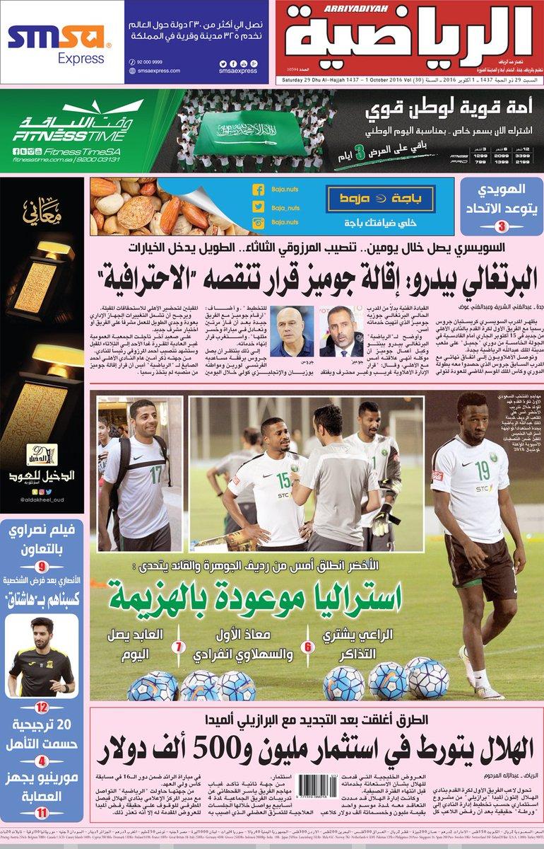 هياط صحيفة الرياضية لا يتوقف (ق ج3 تصفيات كأس العالم 2018) coobra.net