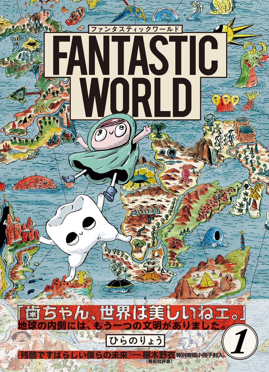 改めてまして、 『ファンタスティック ワールド』 単行本化します!