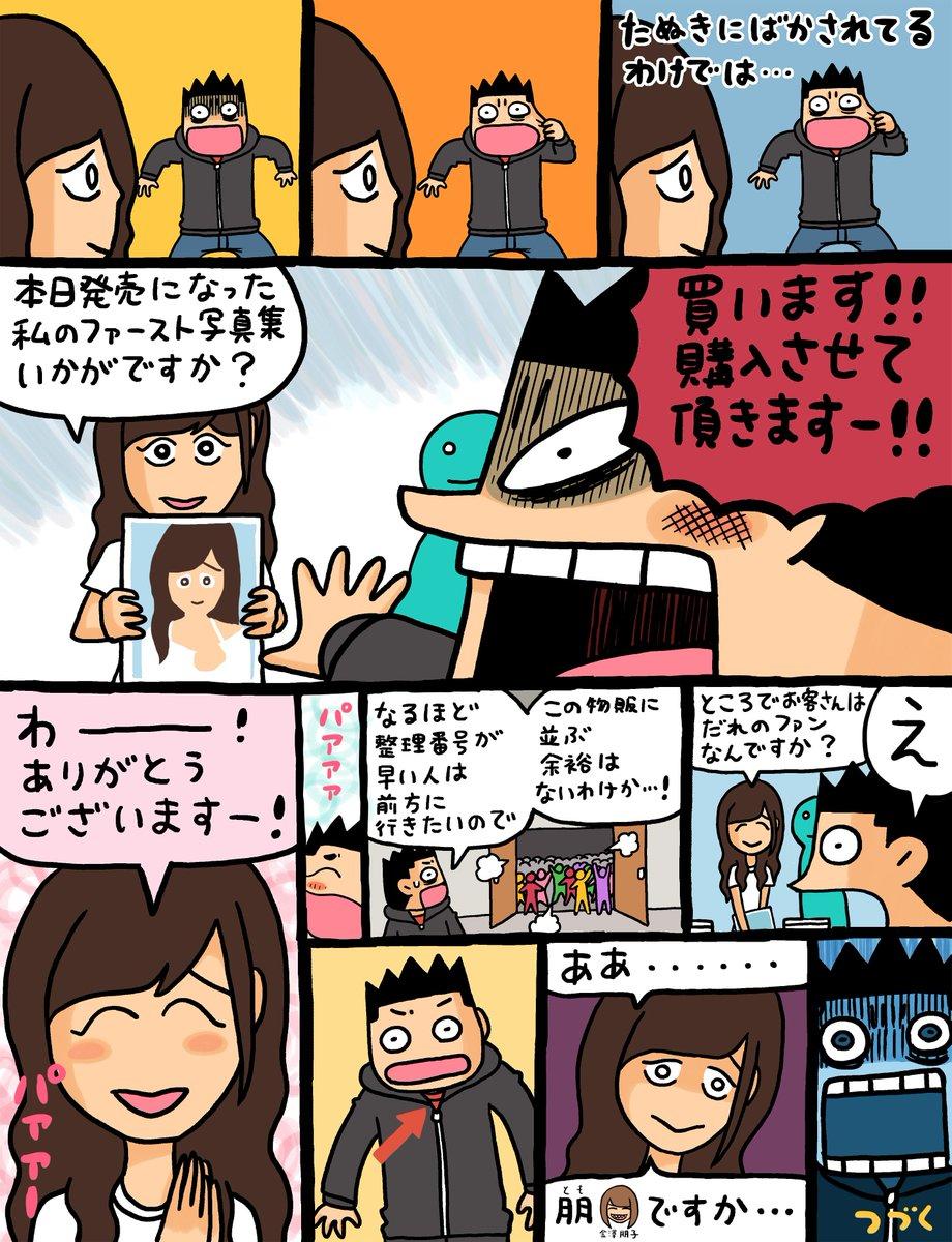 """みずしな孝之 on Twitter: """"juic..."""