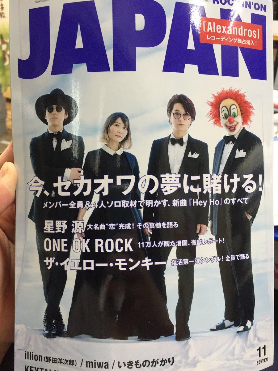 【掲載情報】 本日発売ROCKIN'ON JAPAN紙面にNew ComerとしてT/ssueが掲載されました! 是非是非書店でチェックしてくださいね