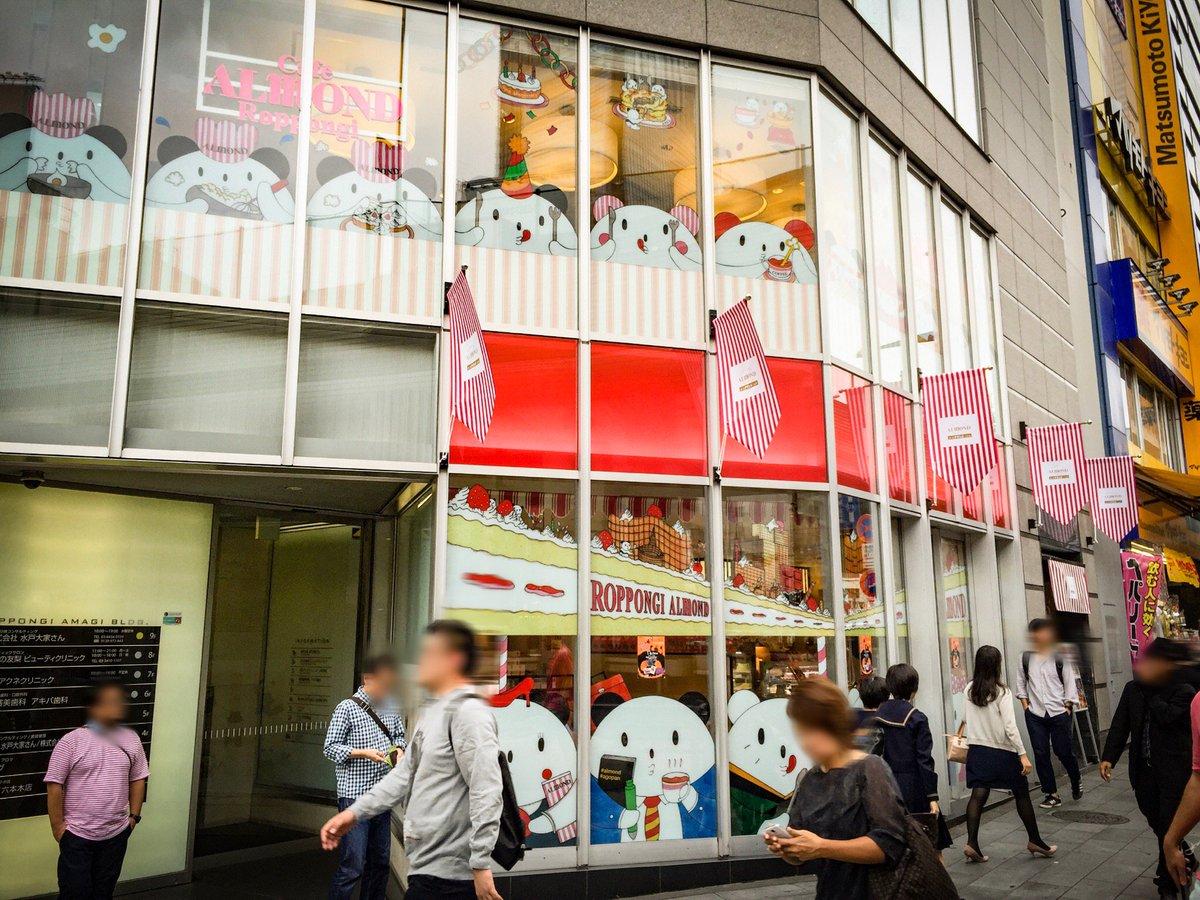 友達のパンダ絵師あごぱんが六本木アマンドとコラボ! #agopan (@ アマンド (ALMOND) 六本木店 in 港区, 東京都) https://t.co/Xj1pTsqq5t https://t.co/dr0x49uLEP