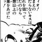 Image for the Tweet beginning: ディオ!おまえのくだらないキスはこれを狙っていたのなら予想以上の効果をあげたぞッ! #ジョジョ