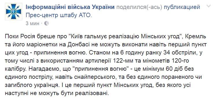 В ОРДЛО заявили о срыве отвода вооружения - Цензор.НЕТ 747