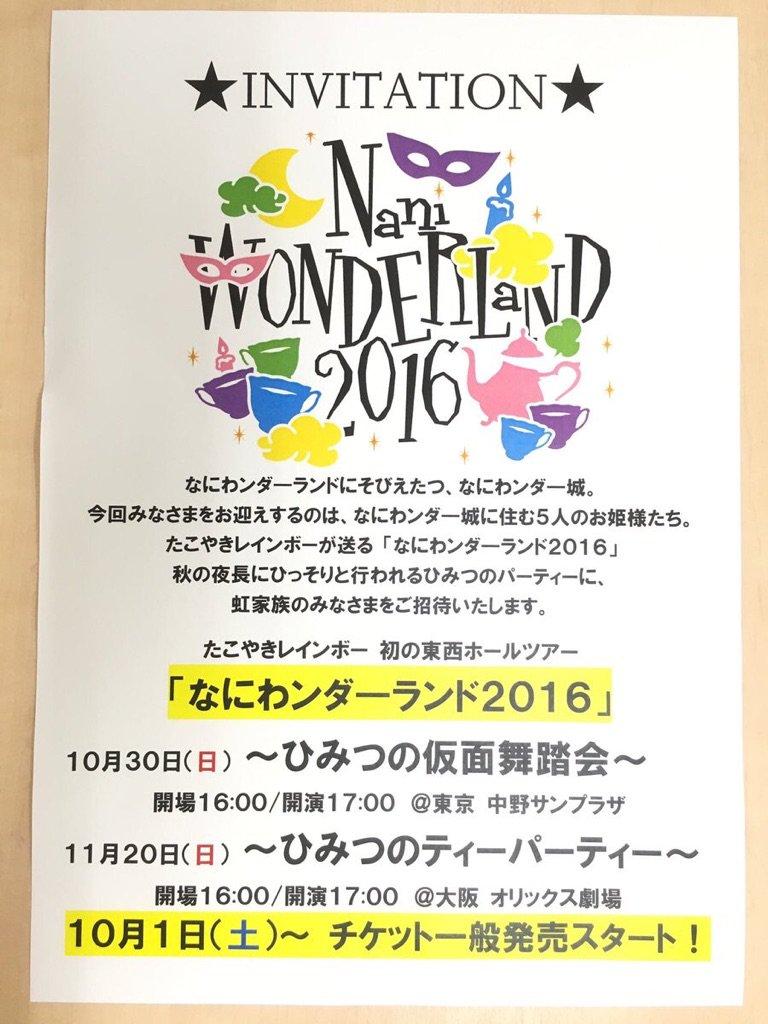 #フジソニック たこやきレインボーが少しでも気になった方は、なにわンダーランドに遊びに来てね!!!  大阪と東京で1日ずつあるよ!!! https://t.co/DvbPuvXgSj