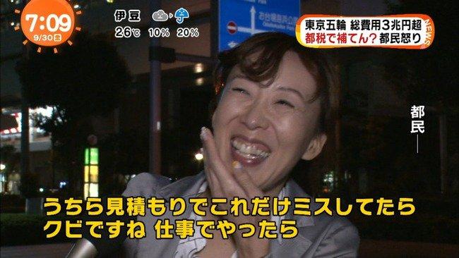 VIPPERな俺 : 【悲報】東京五輪委員会、BBAに完全論破される https://t.co/vV0sk0ffUk https://t.co/KXtrwEkZN0
