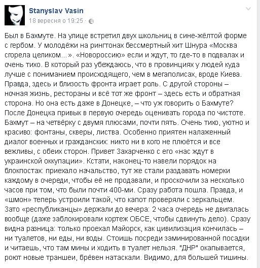 Боевики не хотят оставлять обустроенные опорные пункты в Станице Луганской, - ВСУ - Цензор.НЕТ 7512