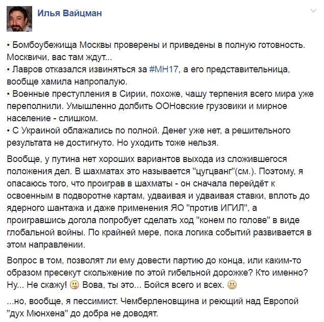 В России проведут трехдневные учения по гражданской обороне, в которых будет участвовать 40 млн человек - Цензор.НЕТ 6802