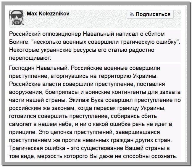 """Выводы по MH17 """"откроют глаза некоторым коллегам"""", - главы МИД Литвы и Эстонии - Цензор.НЕТ 4699"""