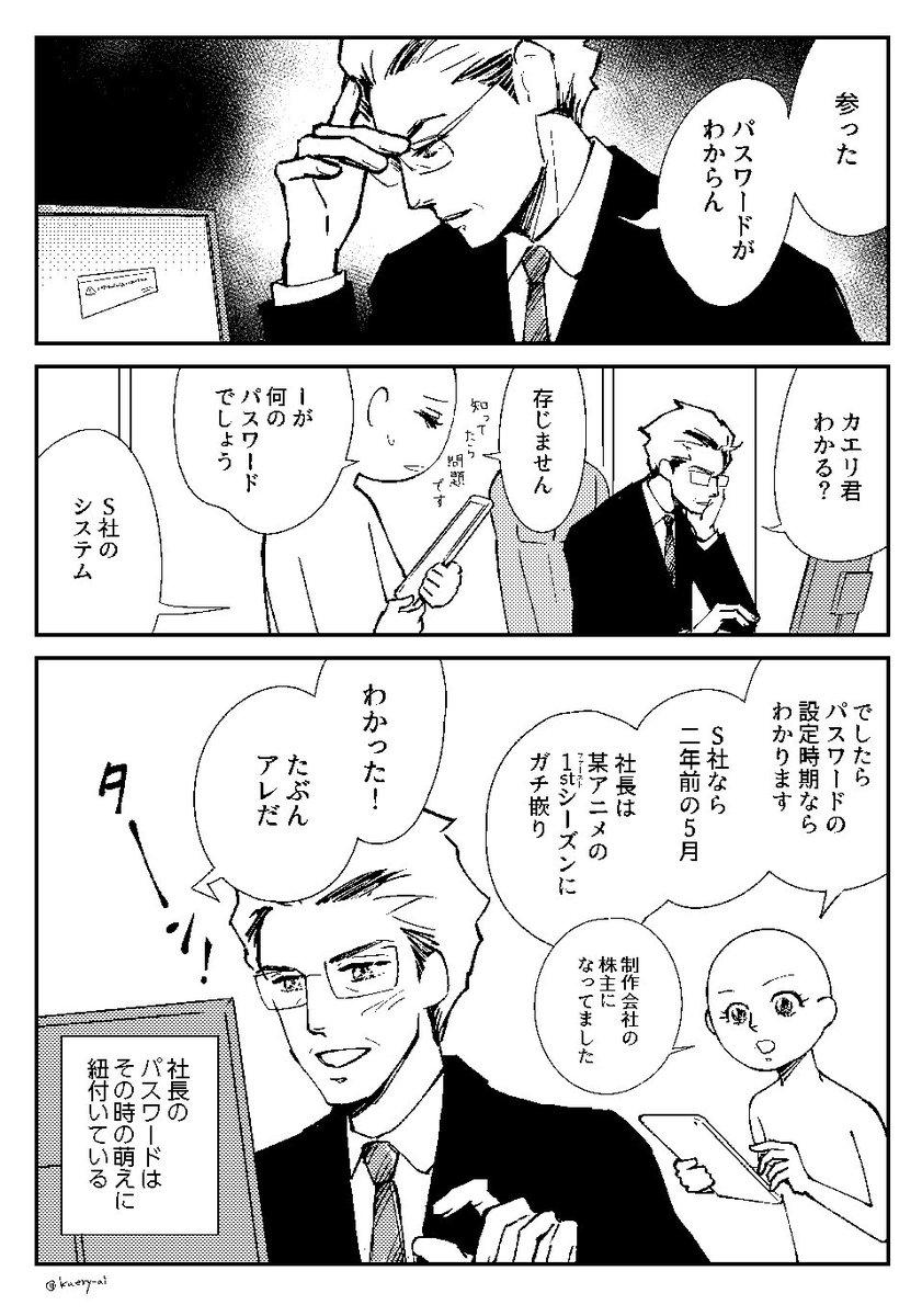 【14】オタクとパスワード