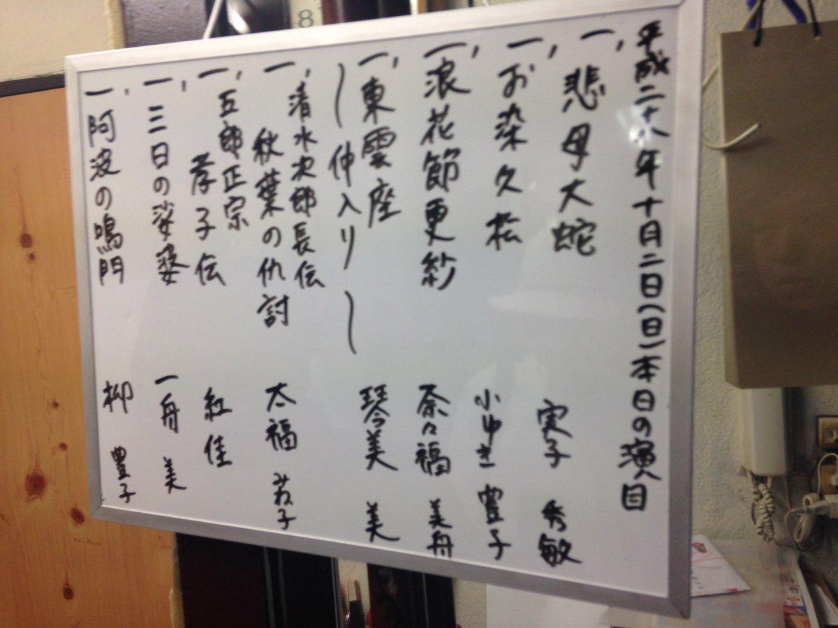 今日の昼席は木馬亭でした。奈々福紅佳さんが充実。浜乃一舟師の時の東家美さんが上手い〜 https://t.co/3BPwwPlG8S