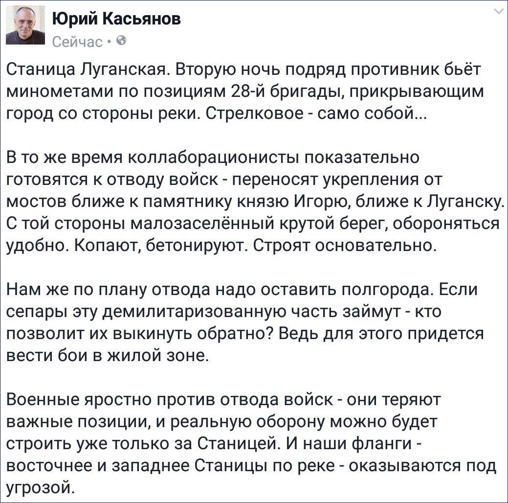 """Боевики """"ЛНР"""" выпустили по Крымскому более 120 мин, - пресс-офицер - Цензор.НЕТ 3016"""