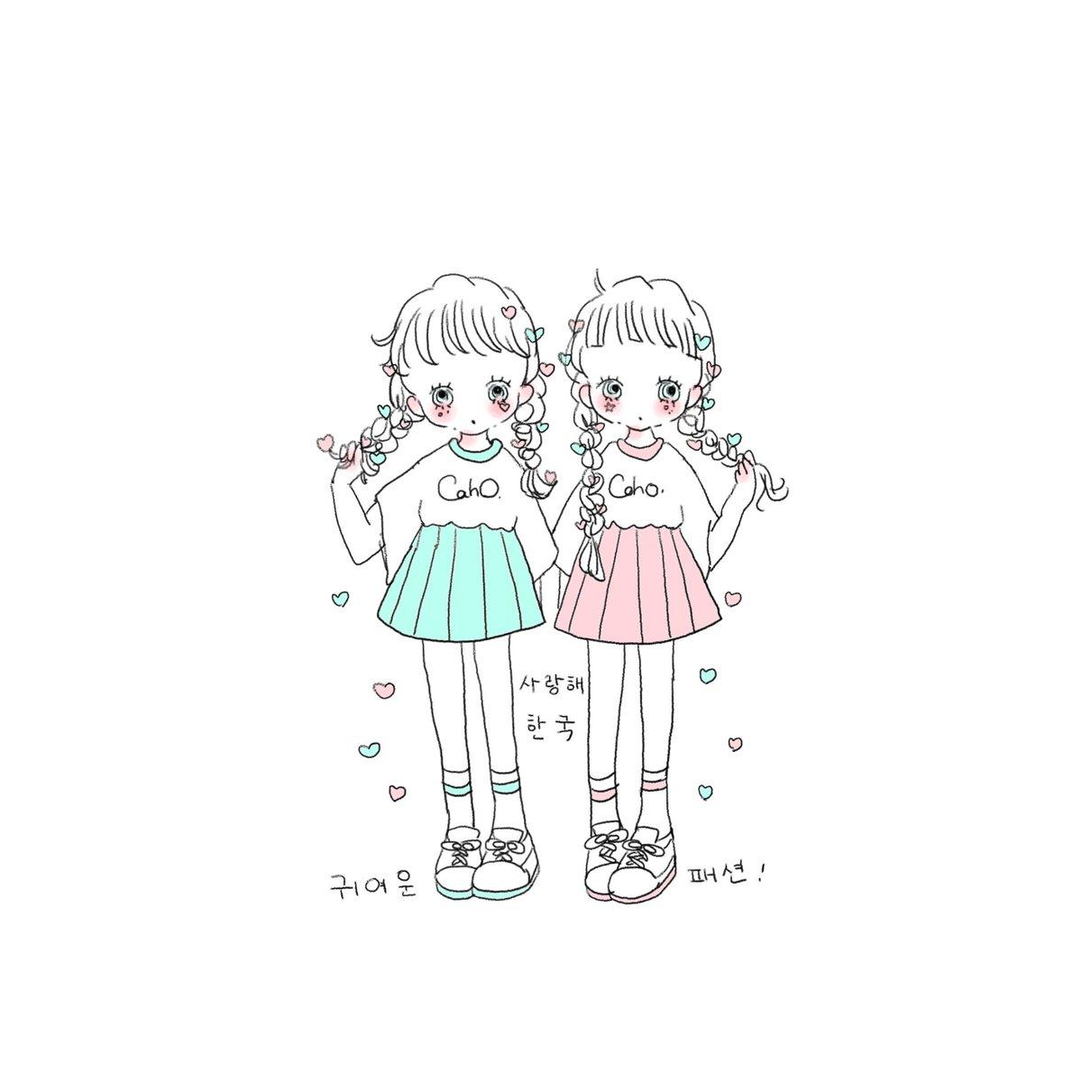 """caho on twitter: """"韓国ファッションが可愛い??… """""""