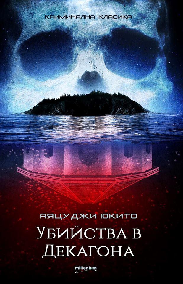 綾辻行人先生のブルガリア語版『十角館の殺人』の表紙画像がとんでもなく格好いい……! 出版社のFacebookの最新記事 https://t.co/g5ChGgByhQ で公開されていた。近日刊行。 https://t.co/N2yRlXGimI