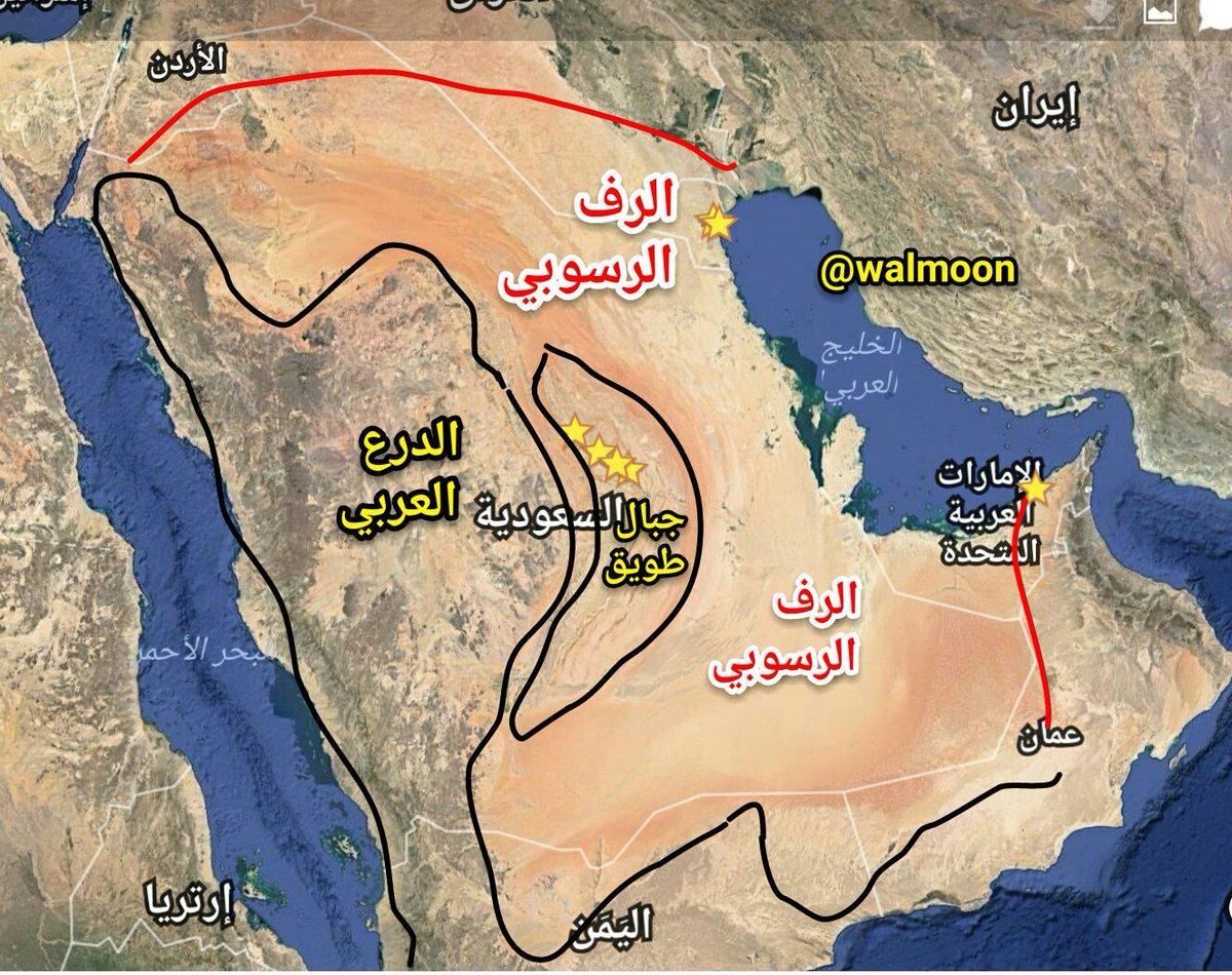 وليد سليمان الحقيل Sur Twitter حائل من الدرع العربي اما شمالها رف رسوبي