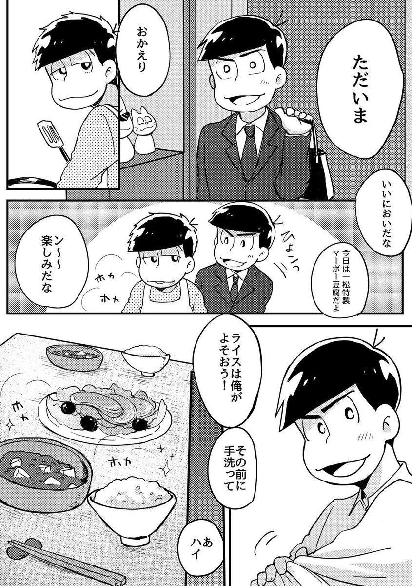 【カライチ漫画】『カラ松の食欲』(六つ子)
