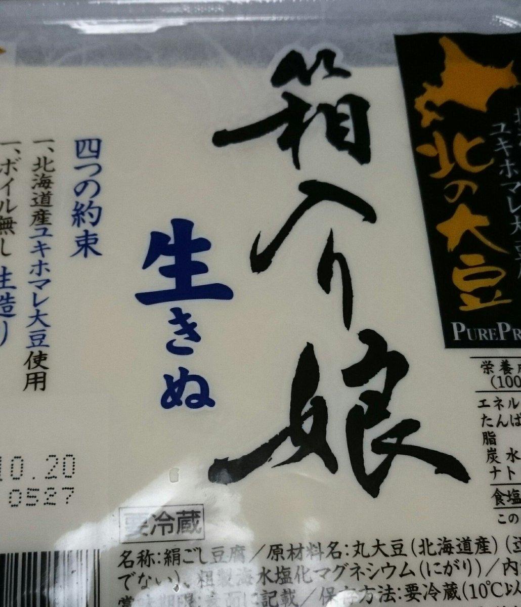 昨日買ったお豆腐が生きることを諦めようとしていた……。