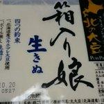豆腐パッケージから思わぬ論争wいやあ日本語って奥が深いのね!