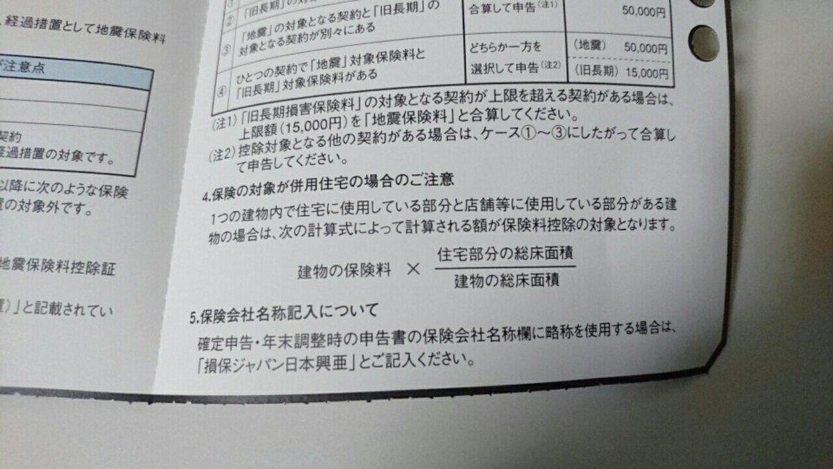 保険料控除証明書が送付されてくる季節になりました。「損害保険ジャパン日本興亜」が長すぎて記入欄に書けないという問合わせが多いのか、「損保ジャパン日本興亜」とご記入下さいと書いてある。  なお、略称と言いつつ2文字しか減ってない https://t.co/iS52jDfr4Q