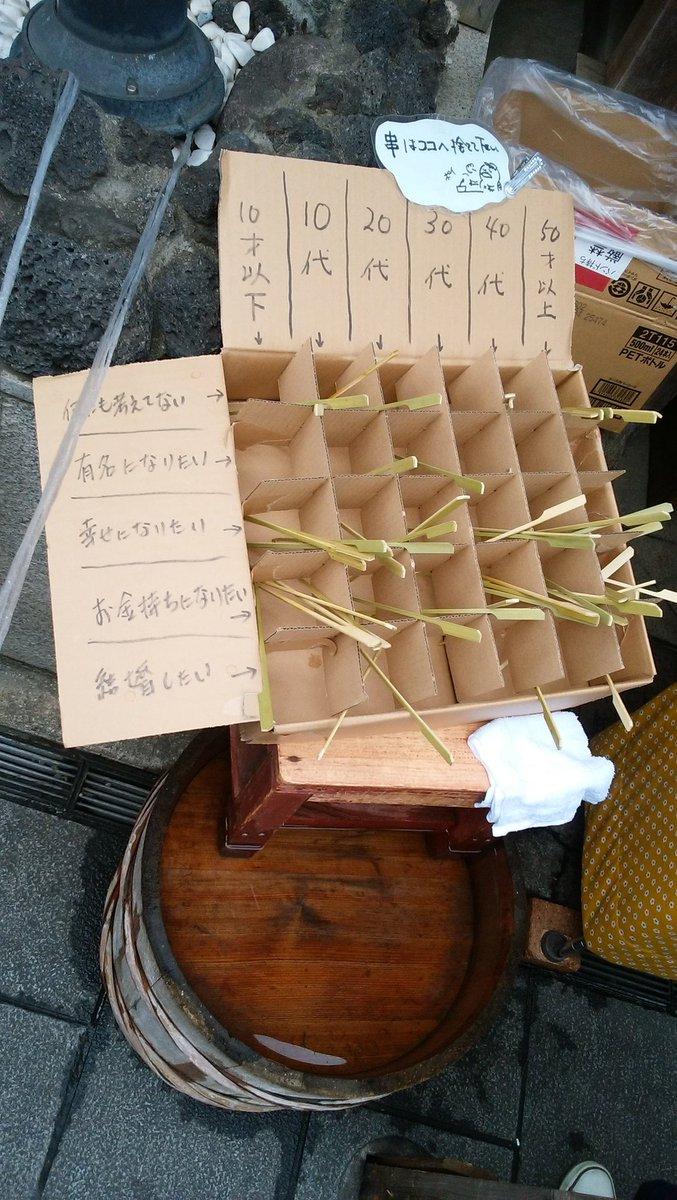 #shikake RT @gokurakusyugi: 焼おにぎりのお店(鰹節屋さん)の隣の漬け物屋さんで串に刺したキュウリの浅漬け売ってて、その串を捨てる箱にこんな工夫が。これはポイ捨てしないわー。  #川越まつり https://t.co/KY7j15QUcM