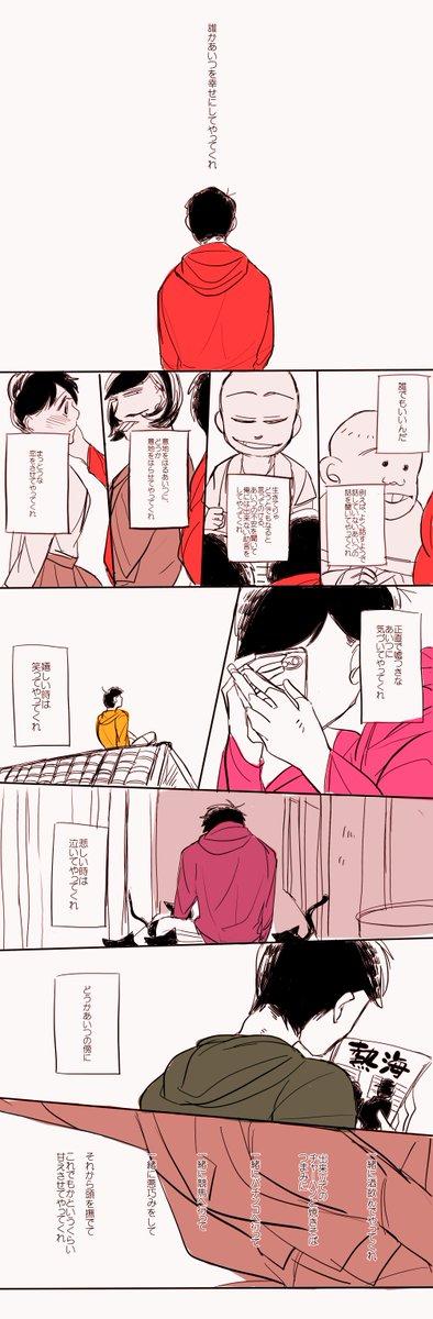 【おそ松さん】『誰かあいつを幸せにしてやってくれ』(六つ子漫画)