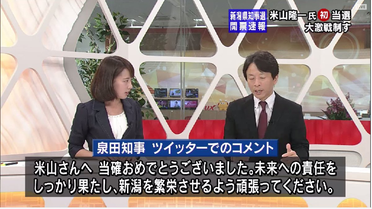 泉田さんコメント! https://t.co/7TTKdpCiqu