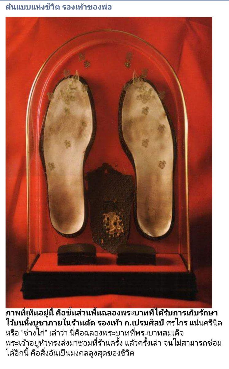 รองเท้าของพ่อ ... #kingbhumipol #ส่งเสด็จสู่สวรรคาลัย #ตามรอยพ่อ https://t.co/yvsR5ToCV8 https://t.co/HkN6QEWx8Z