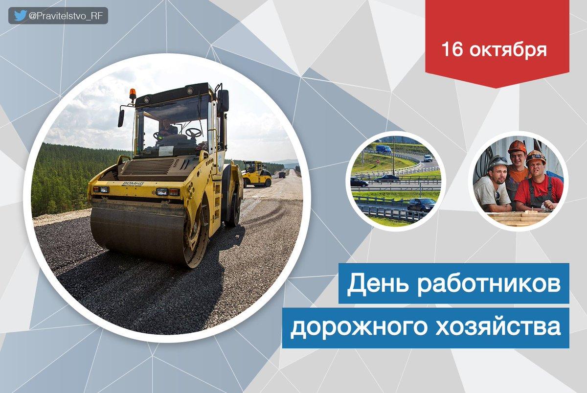 Картинки день работников дорожного хозяйства