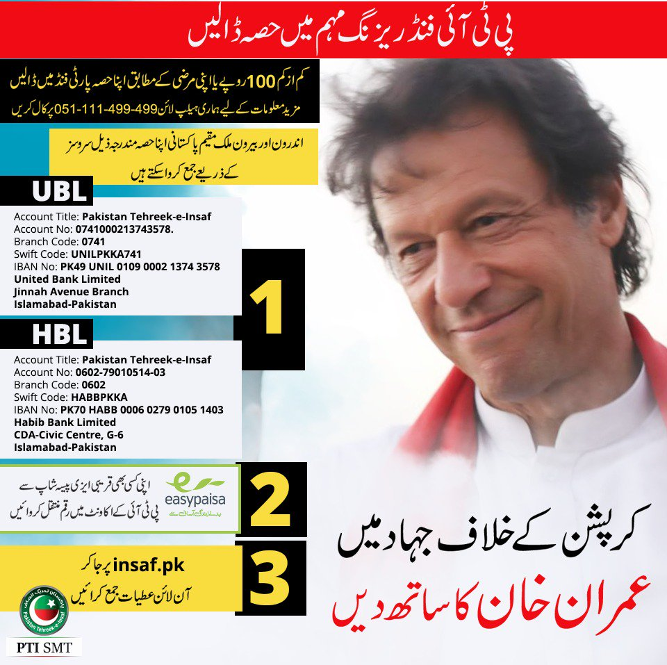 Imran Khan demands each PTI worker to donate alteast Rs 100 for