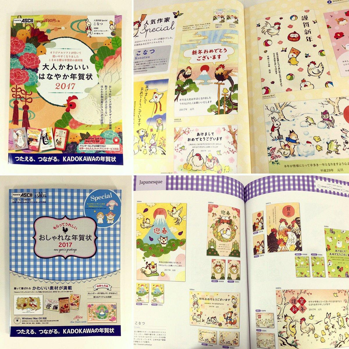 """こなつ on twitter: """"kadokawaの年賀状素材本「大人かわいいはなやか"""